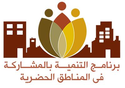 برنامج التنمية بالمشاركة في المناطق الحضرية